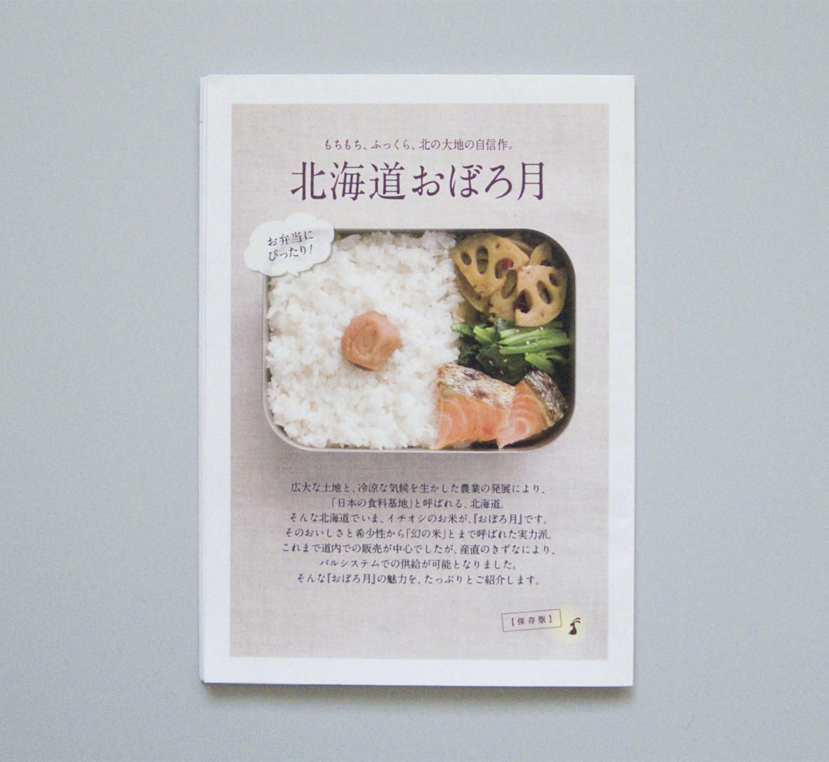 oborozuki_front